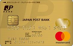 JP BANKカード ゴールド