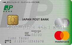 JP BANKカード(VISA/JCB/Mastercard)