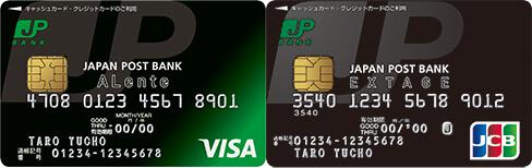 JP BANKカード ALente / JP BANK JCBカード EXTAGE
